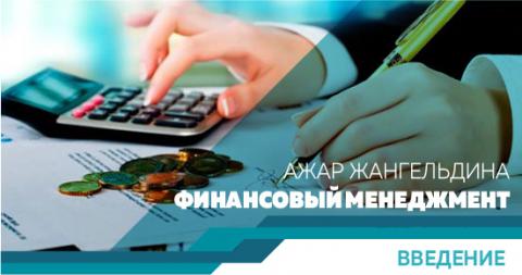 Финансовый менеджмент - введение