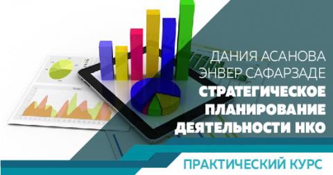 Стратегическое планирование деятельности НКО