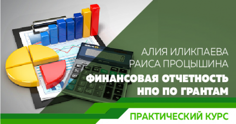 """Базовый курс """"Финансовая отчетность НКО по грантам"""""""