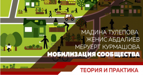 Мобилизация сообщества