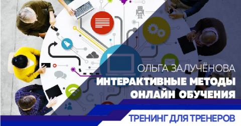 Интерактивные методы онлайн обучения