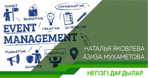 Event-менеджмент
