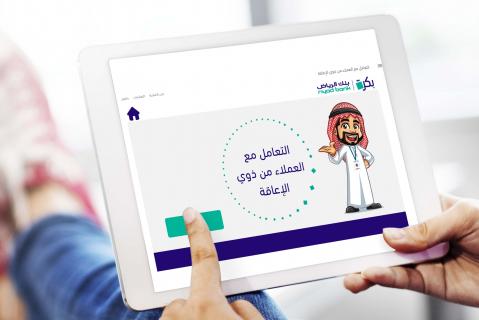 Riyad Bank Demo
