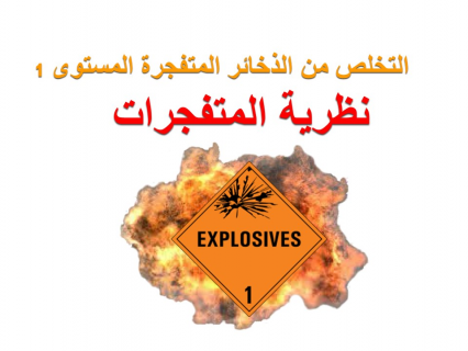 L1-01a (Explosive Theory) نظرية المتفجرات