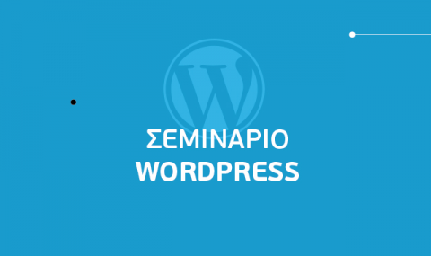 ΣΕΜΙΝΑΡΙΟ WORDPRESS - ΔΗΜΙΟΥΡΓΙΑ ESHOP (WP)