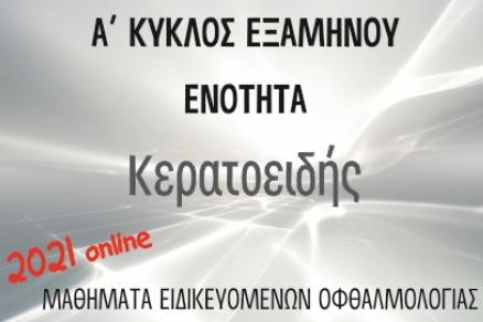 ΝΟΣΟΣ ΟΦΘΑΛΜΙΚΗΣ ΕΠΙΦΑΝΕΙΑΣ, ΒΑΣΙΚΕΣ ΑΡΧΕΣ ΠΑΘΟΦΥΣΙΟΛΟΓΙΑΣ, ΤΑΞΙΝΟΜΗΣΗ, ΘΕΡΑΠΕΥΤΙΚΕΣ ΠΡΟΣΕΓΓΙΣΕΙΣ (EOE-KER-A-010)