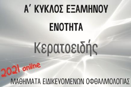 ΕΝΔΟΘΗΛΙΑΚΗ ΚΕΡΑΤΟΠΛΑΣΤΙΚΗ (EOE-KER-A-013)