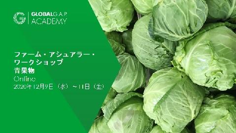 2020年12月9日(水)〜11日(金) | ファーム・アシュアラー・ワークショップ 青果物 | Online (64-450)