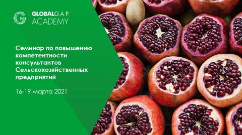 16-19 марта 2021 года| GLOBALG.A.P.  Семинар по повышению компетентности консультантов (0030-506)