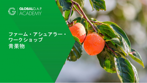 2021年9月7-9日 |ファーム・アシュアラー・ワークショップ 青果物 | Online (060-668)