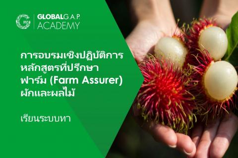 26-29 ตุลาคม| การอบรมเชิงปฏิบัติการหลักสูตรที่ปรึกษาฟาร์ม (Farm Assurer) ผักและผลไม้|เรียนระบบทางไกล (085-686)