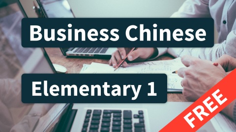 Business Chinese - Elementary 1 (Free Class) (003)