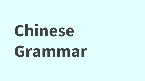 Essential Chinese Grammar for Elementary (HSK2) (HSK2G)