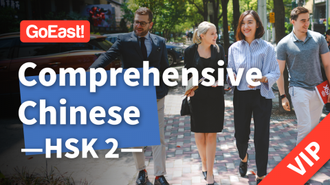 Elementary Chinese Course HSK2 (1on1 Class) (HSK2-1on1)