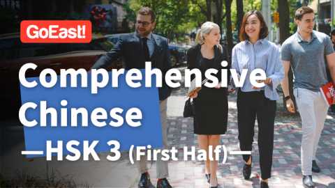 Elementary Chinese Course HSK3 - First Half (Self-Study Class) (HSK3上)