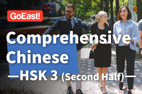 Elementary Chinese Course HSK3-Second Half (Self-Study Class) (HSK3下)