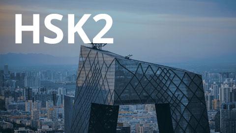 HSK2 Course (HSK2-standard)