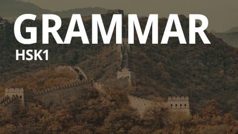 Beginner Grammar (HSK1) (HSK1G)