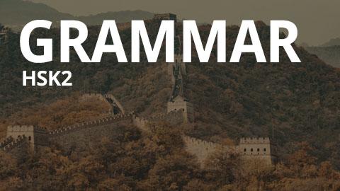Elementary Grammar(HSK2) (HSK2G)