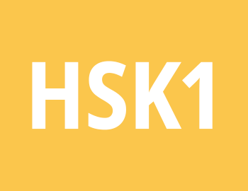 HSK1 - Trial course
