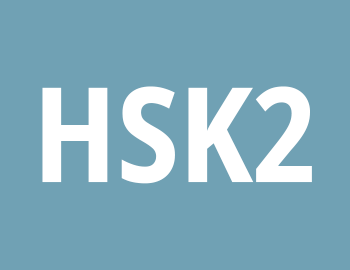 HSK2 - Trial course