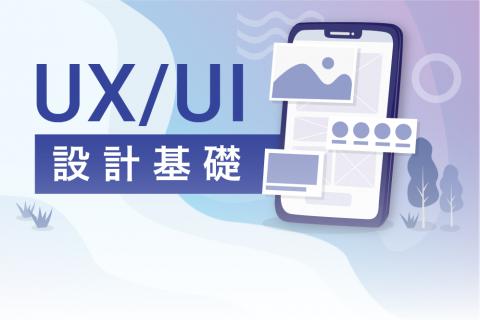 UX/UI Design Fundamentals (DE4001)