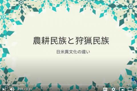農耕民族と狩猟民族の差から異文化を考える(ビデオ)(無料) (CC001)