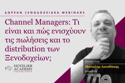 Channel Managers: Τι είναι και πώς ενισχύουν τις πωλήσεις και το distribution των Ξενοδοχείων;