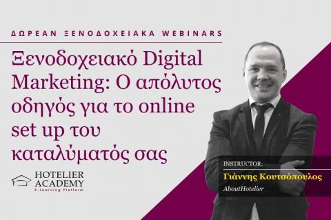 Hotel Digital Marketing: Ο απόλυτος οδηγός για το online set up του καταλύματός σας