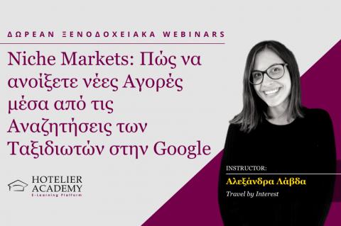 Niche Markets: Πώς να ανοίξετε νέες Αγορές μέσα από τις Αναζητήσεις των Ταξιδιωτών στην Google