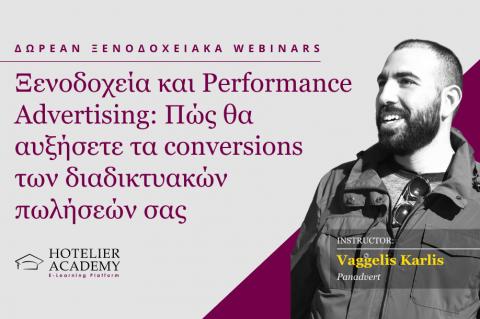Ξενοδοχεία & Performance Advertising: Πώς θα αυξήσετε τα conversions των διαδικτυακών πωλήσεών σας