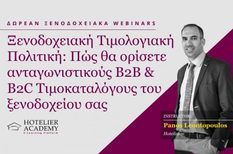 Ξενοδοχειακή Τιμολογιακή Πολιτική: Πώς θα ορίσετε ανταγωνιστικούς B2Β & B2C Τιμοκαταλόγους