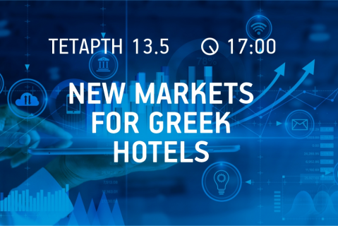 13/05: New Markets for Greek Hotels (009)