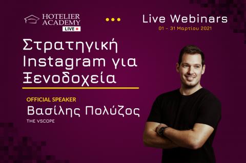 Στρατηγική Instagram για Ξενοδοχεία | Webinar στα Ελληνικά | 1η Μαρτίου 2021 | 16:00 (EET)