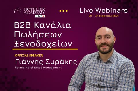 B2B Κανάλια Πωλήσεων Ξενοδοχείων | Webinar στα Ελληνικά | 2 Μαρτίου 2021 | 16:00 (EET)