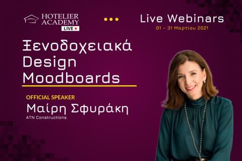 Ξενοδοχειακά Design Moodboards | Webinar στα Ελληνικά | 5 Μαρτίου 2021 | 16:00 (EET)