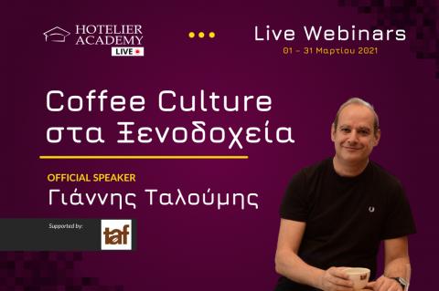 Coffee Culture στα Ξενοδοχεία | Webinar στα Ελληνικά | 10 Μαρτίου 2021 | 16:00 (EET) (09)