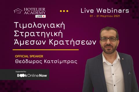 Τιμολογιακή Στρατηγική Άμεσων Κρατήσεων | Webinar στα Ελληνικά | 3 Μαρτίου 2021 | 16:00 (EET)