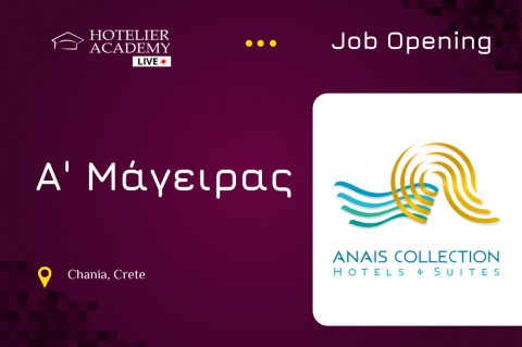 A' Μάγειρας | Anais Collection Hotels & Suites