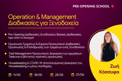 Hotel Seminar: Operation & Management Διαδικασίες για Ξενοδοχεία (05)