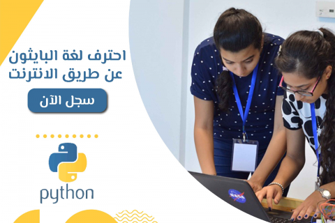Python Programming - level 1