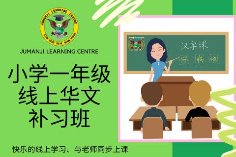 小学一年级线上华文补习班 (SIN-P1-Chinese)
