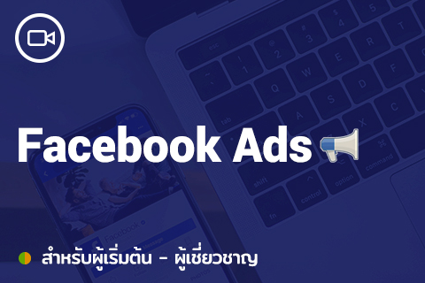 Facebook Ads (FBA001)