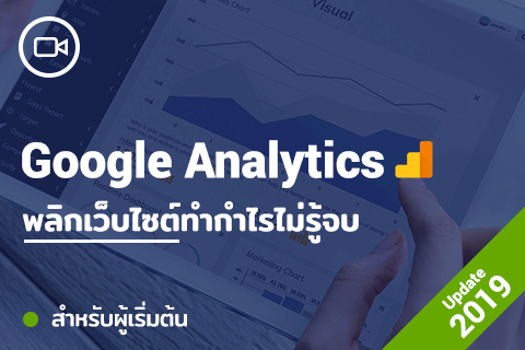 Google Analytics 2019 (GAC001)