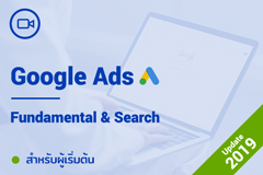 Google Ads : Fundamental & Search (GGA002)