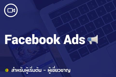 Facebook Ads (FBA001)