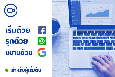 Facebook-Line-Google (FLG001)