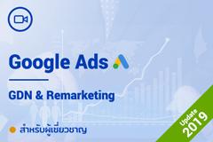 Google Ads : GDN & Remarketing (GGA003)