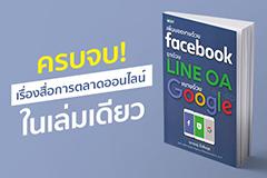 """หนังสือ""""เพิ่มยอดขายด้วย Facebook รุกด้วย Line OA ขยายด้วย Google"""""""