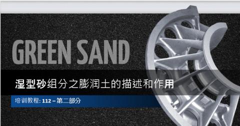 112 – 第二部分- 湿型砂组分之硅砂